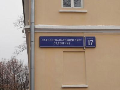 Морги Москвы адреса и телефоны