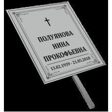 Табличка большая ритуальная без фото 36*25см с ножкой