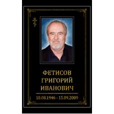Портрет большой ритуальный 25*36