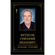 Портрет большой ритуальный 25*36 + портрет настольный