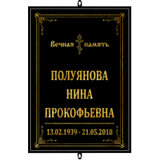Табличка большая ритуальная без фото 36*25см
