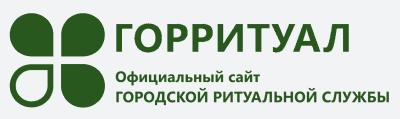 ГОРРИТУАЛ Официальный сайт городской ритуальной службы
